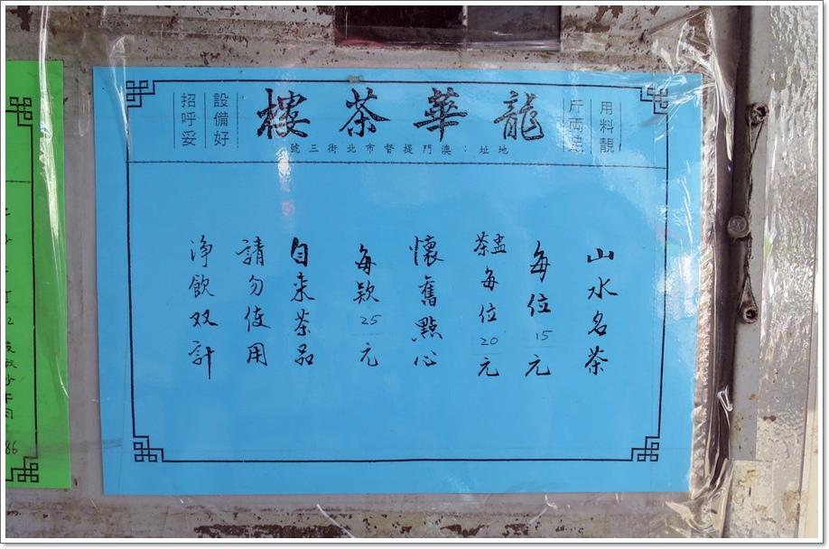 龍華茶樓03.JPG