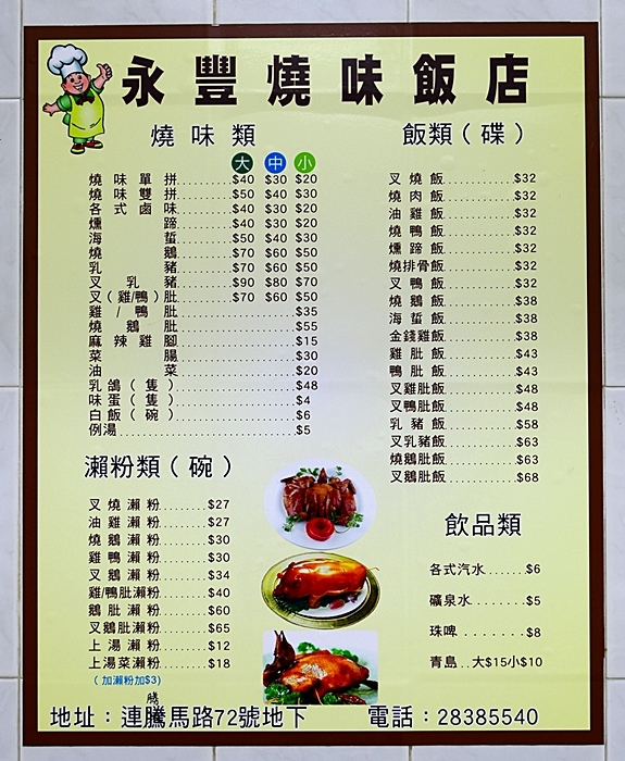 永豐燒味飯店05.JPG