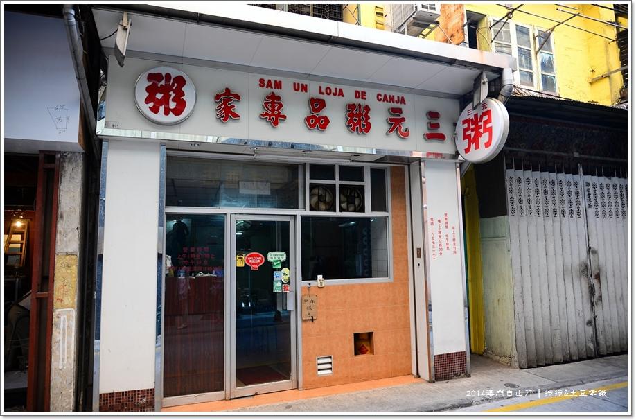 三元粥品專家01.JPG