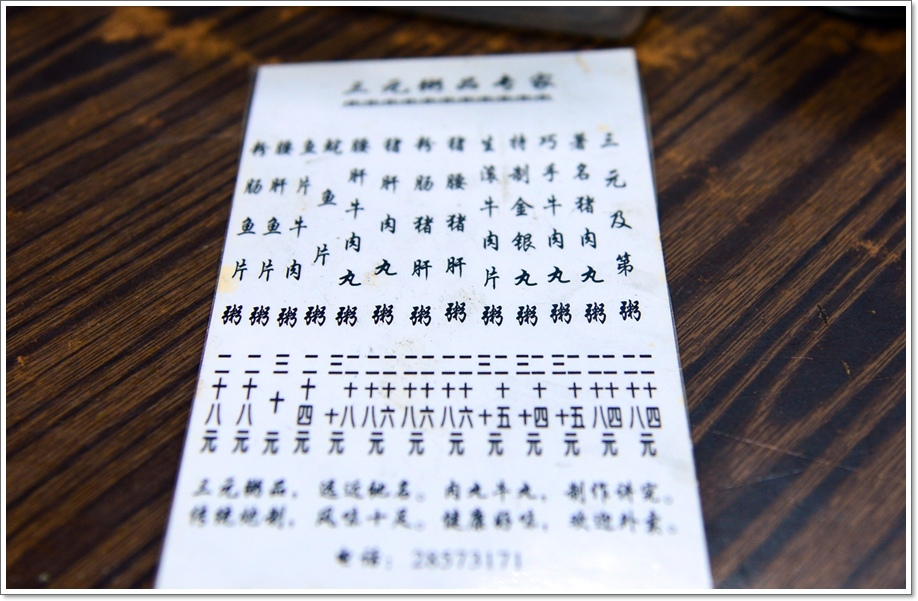 三元粥品專家04.JPG