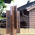 安棠德木屋3