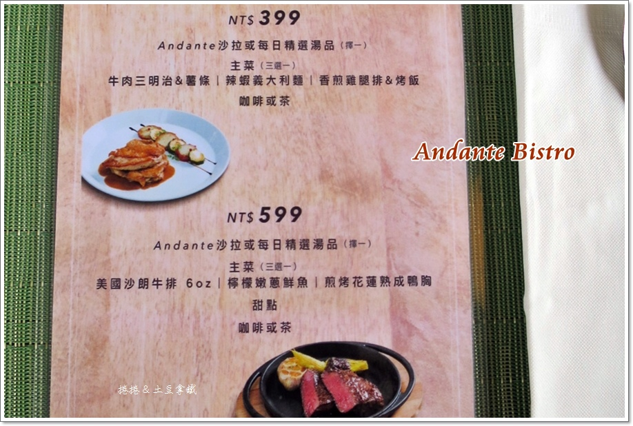 安棠德餐廳16.JPG