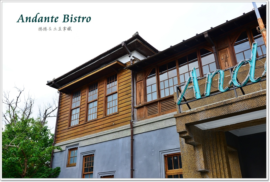 安棠德餐廳32.JPG