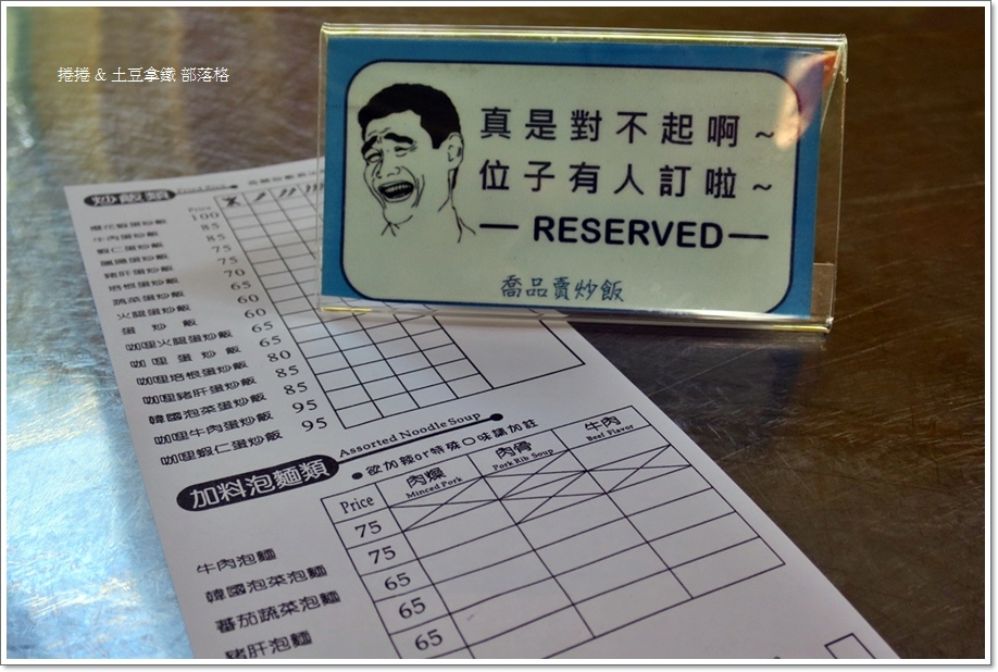喬品賣炒飯03.JPG
