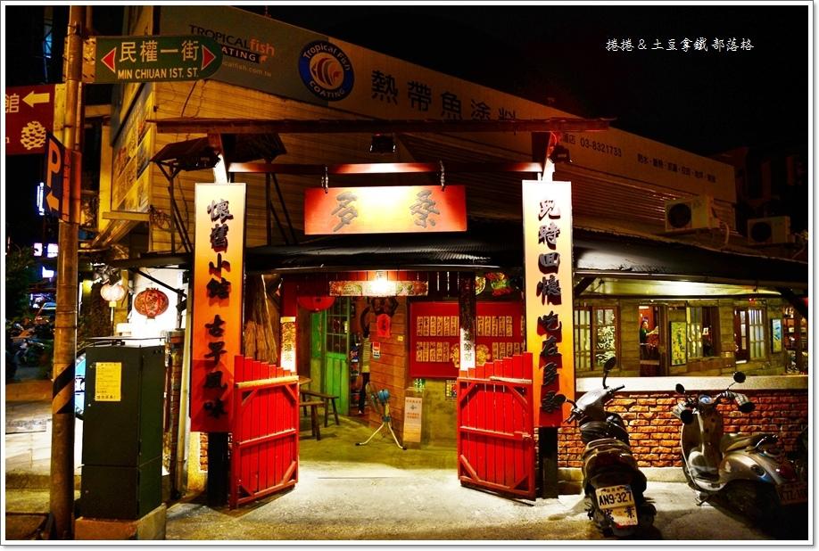花蓮多桑餐廳02.JPG