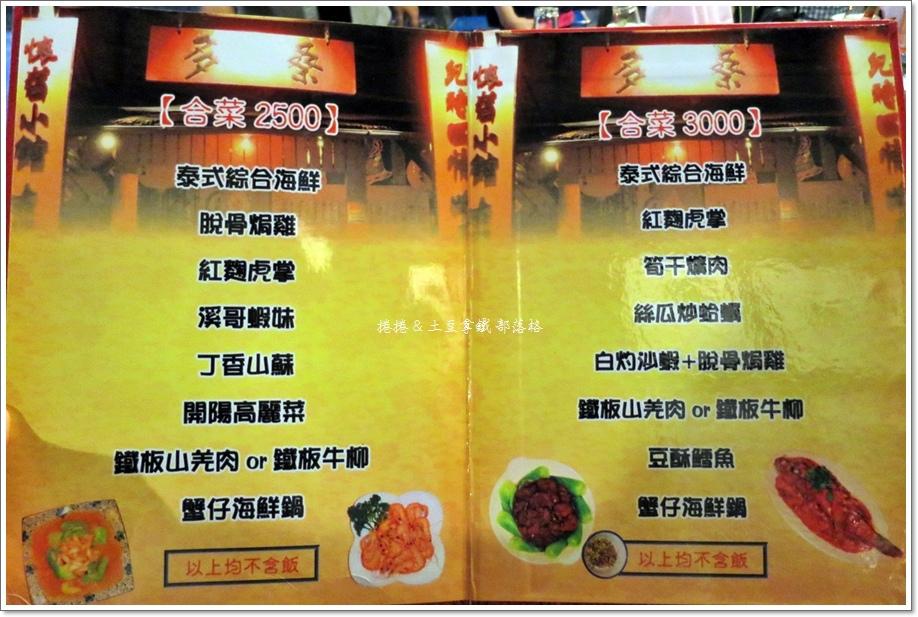 花蓮多桑餐廳25.JPG