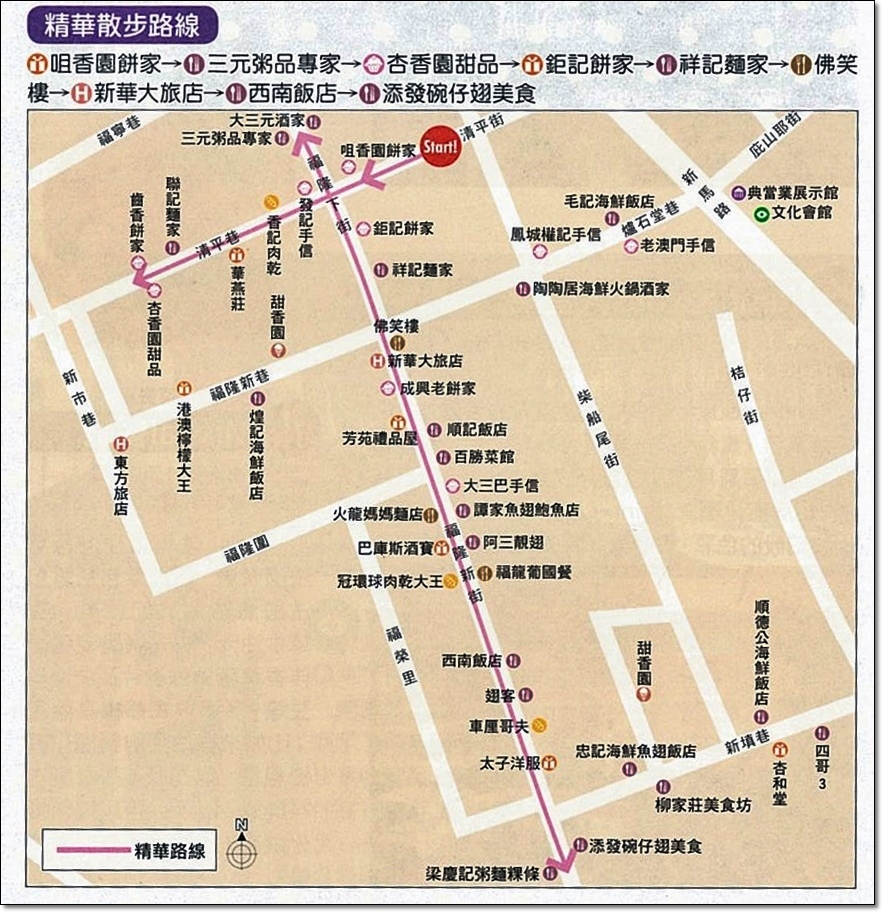 4福隆新街_清平直街