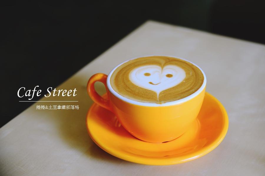 Cafe Street2