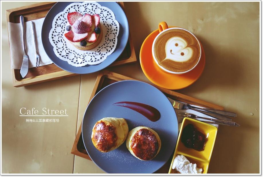 Cafe Street11