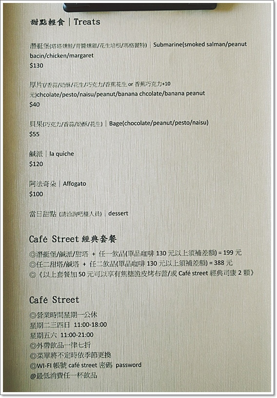 Cafe Street26