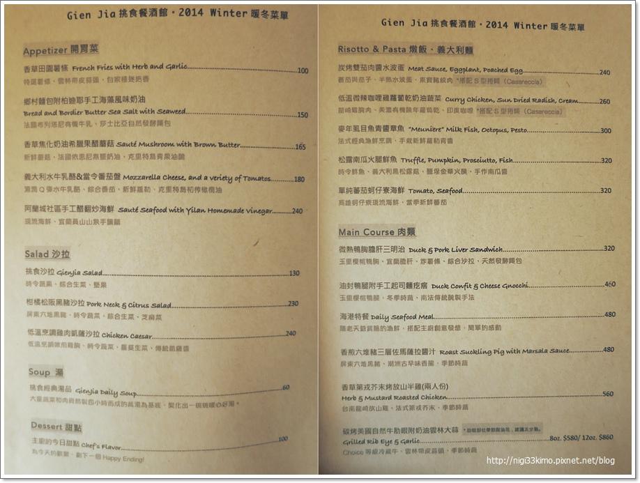 挑食餐酒館11