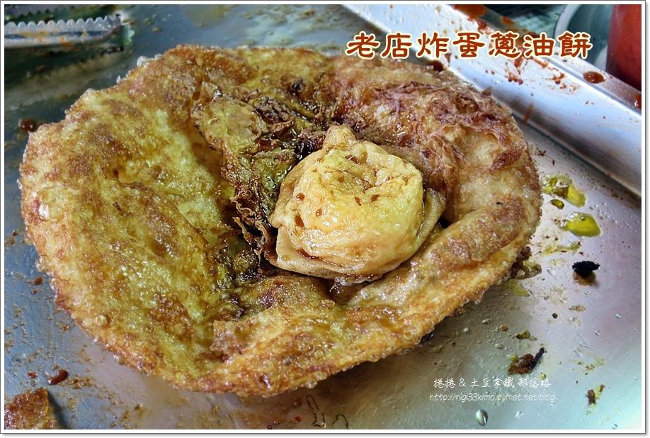 炸蛋蔥油餅05.JPG