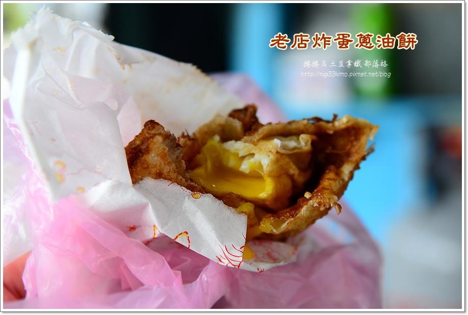 炸蛋蔥油餅07.JPG