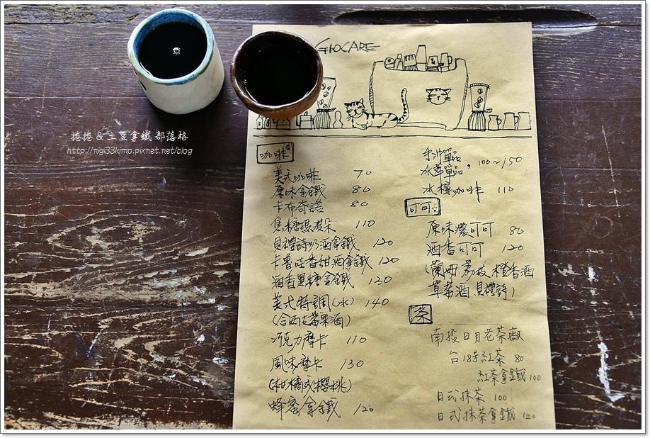 咖啡Giocafe 04.JPG