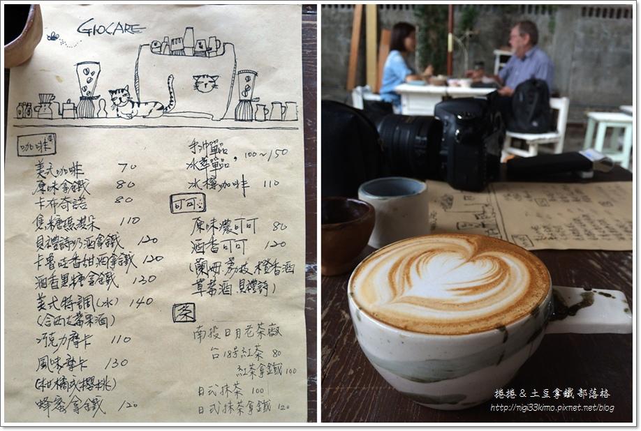 咖啡Giocafe 17.jpg
