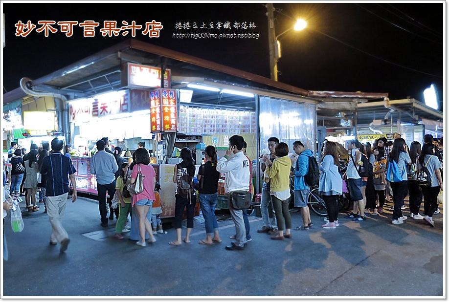 妙不可言果汁店01.JPG