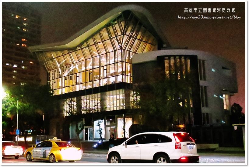 高雄市立圖書館河堤分館.JPG