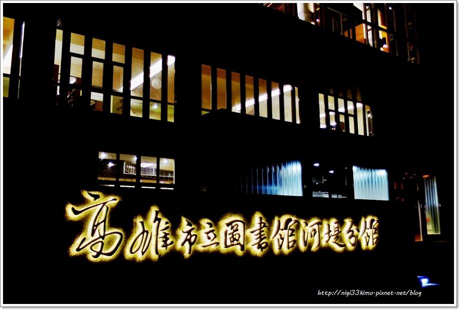 高雄市立圖書館河堤分館1.JPG