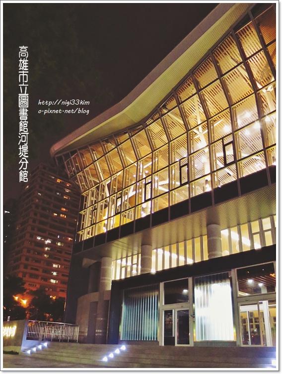 高雄市立圖書館河堤分館2.JPG