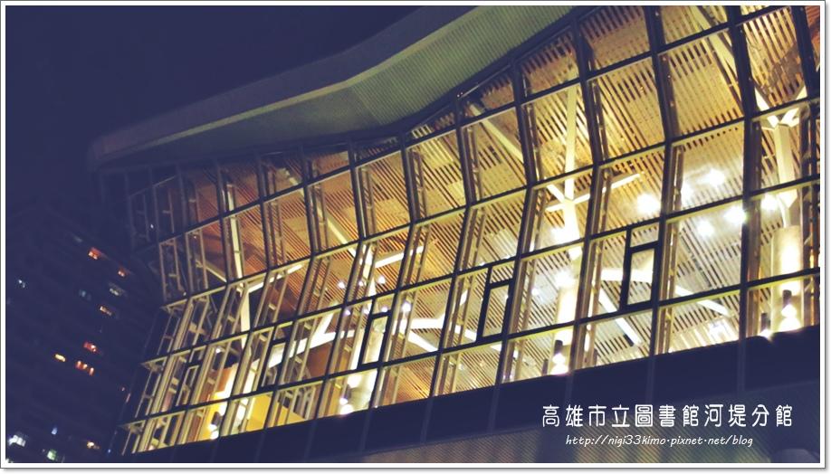 高雄市立圖書館河堤分館3.JPG