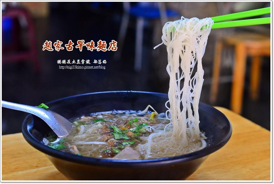 趙家古早味麵店09
