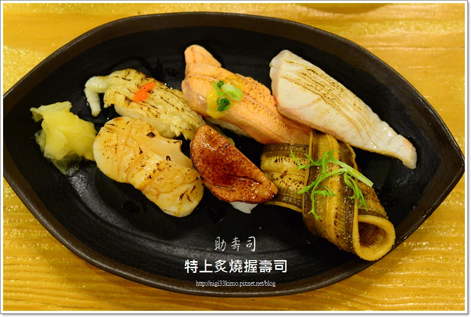 助壽司11