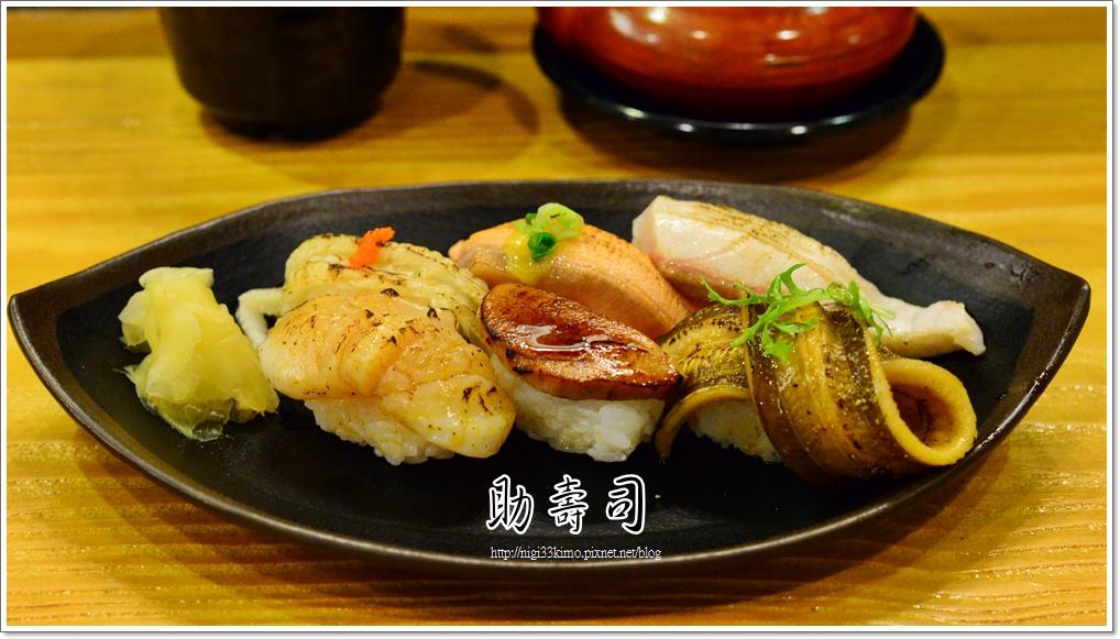 助壽司12