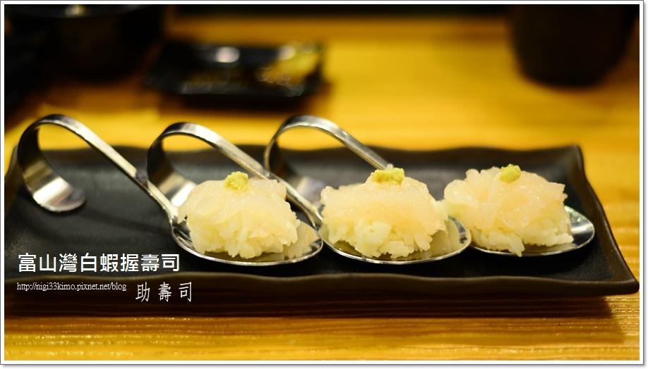 助壽司13