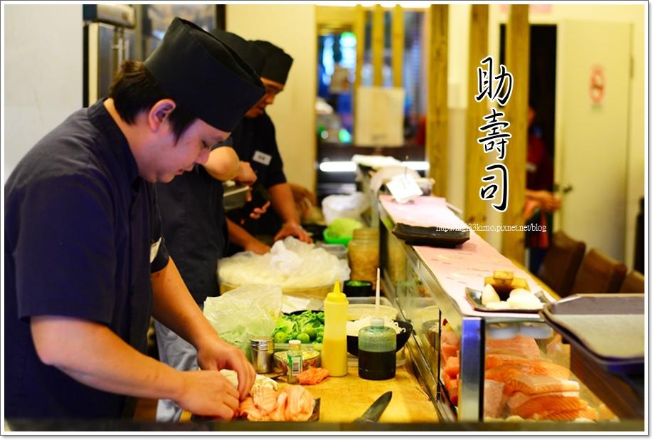 助壽司20