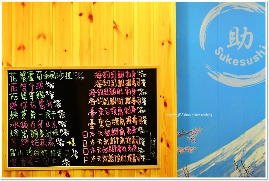 助壽司22