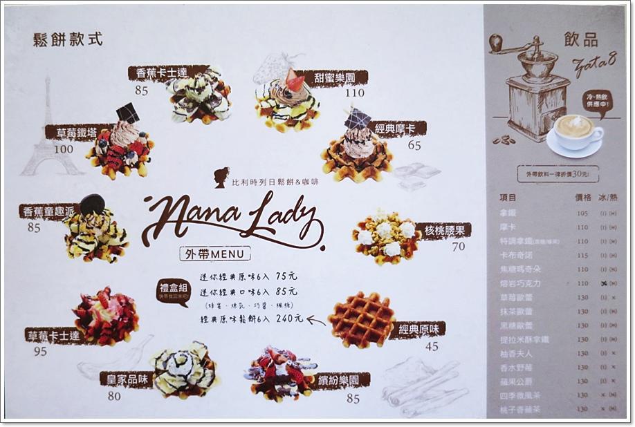 NANA鬆餅9