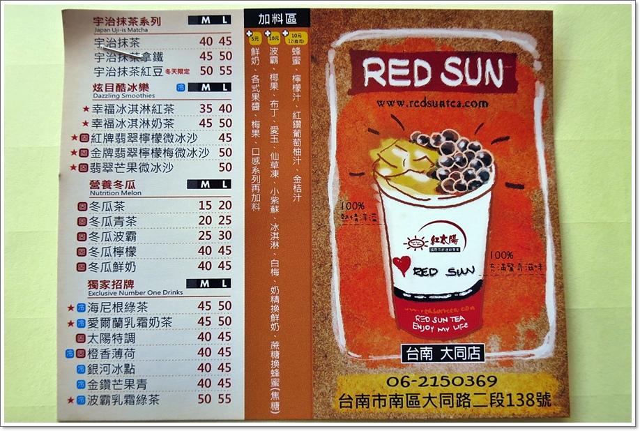 紅太陽18.JPG