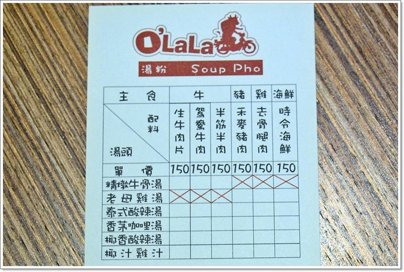 Olala越法小館04.JPG