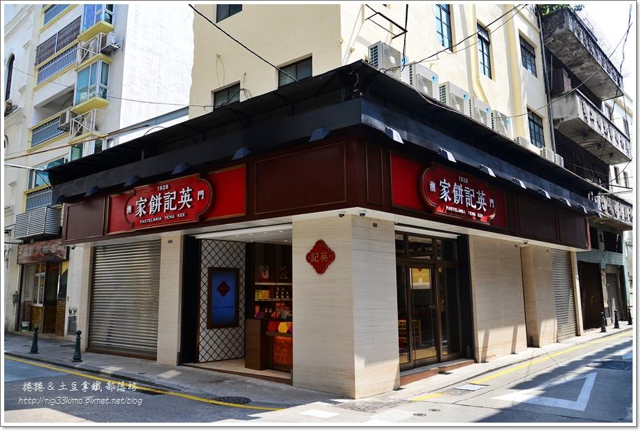 英記餅家01.JPG
