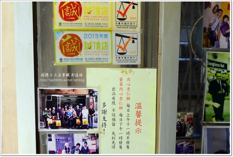 最香餅家10.JPG