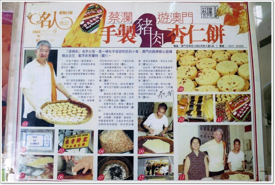 最香餅家11.JPG
