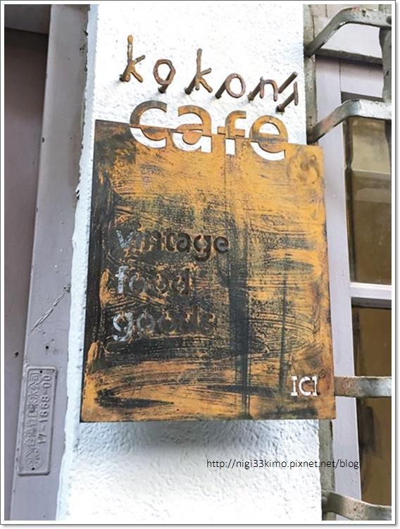 KOKONI咖啡7