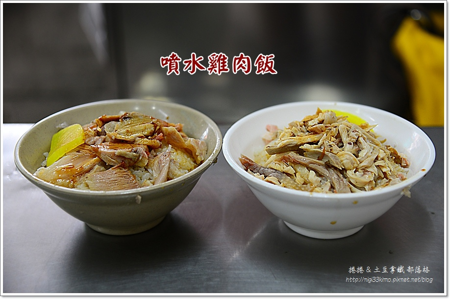 噴水雞肉飯12.JPG
