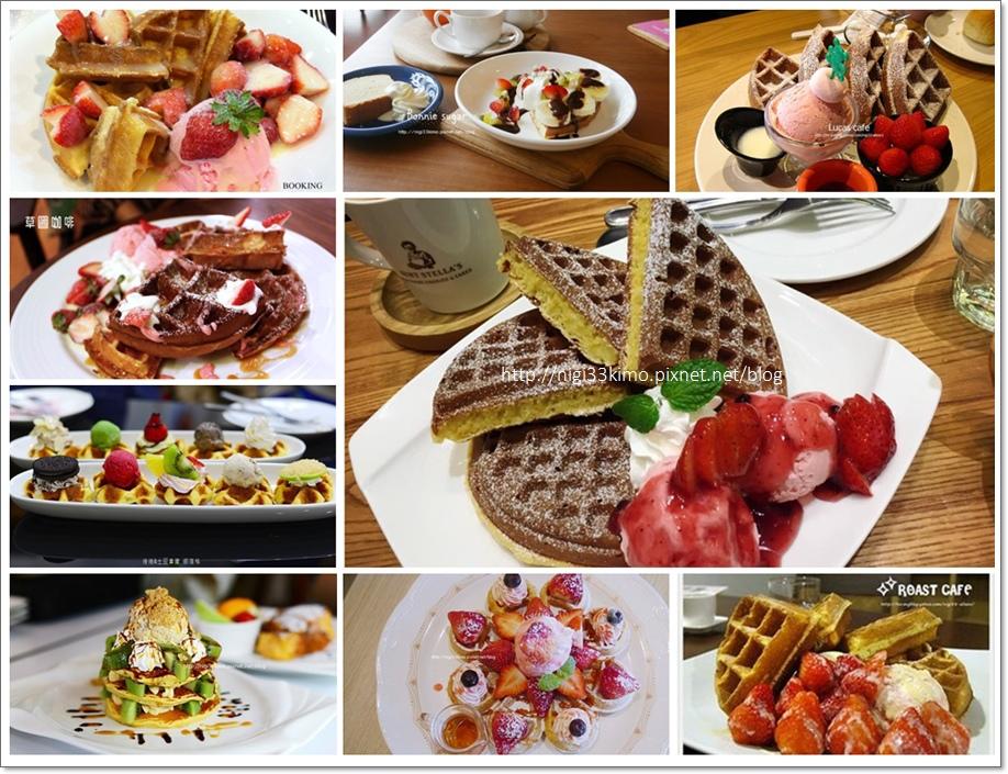 草莓鬆餅集合
