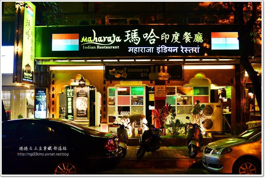 瑪哈印度餐廳01.JPG