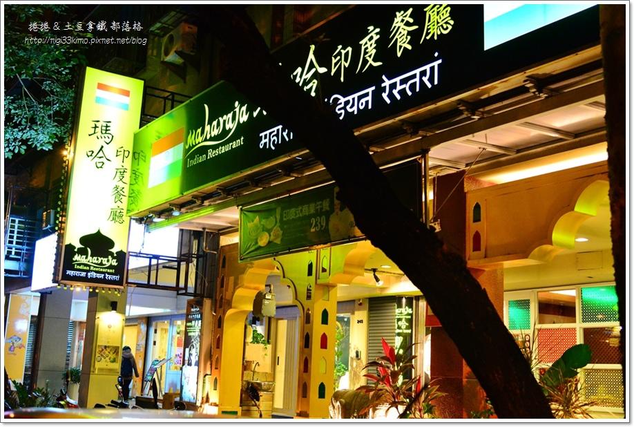瑪哈印度餐廳02.JPG