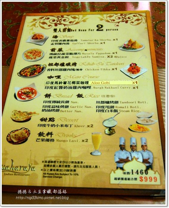 瑪哈印度餐廳08.JPG