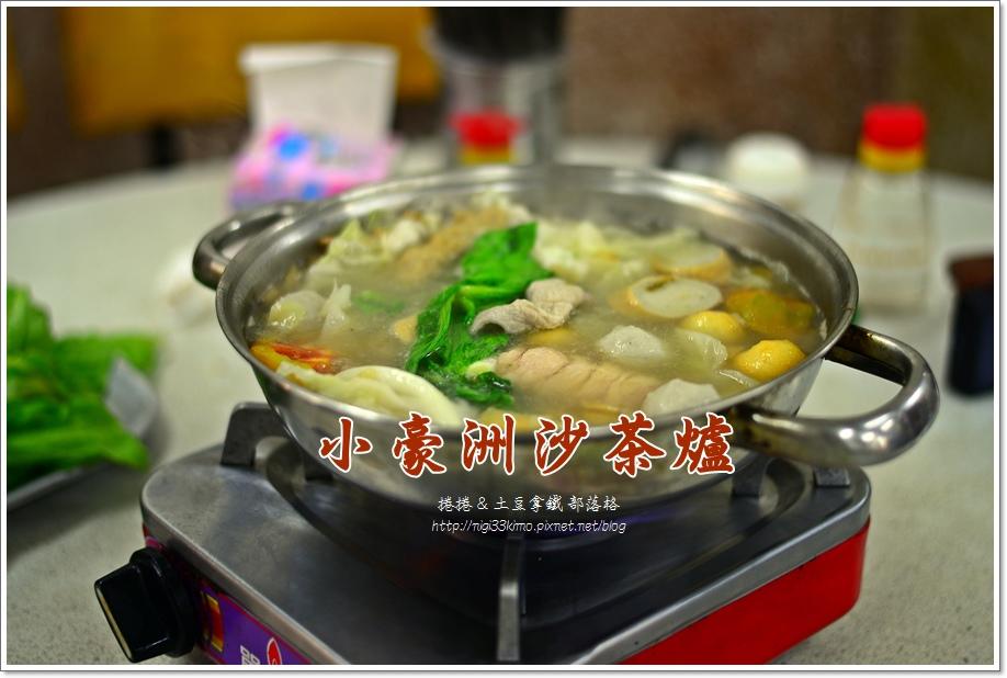 小豪洲沙茶爐01.JPG