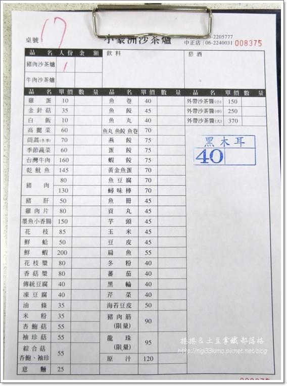 小豪洲沙茶爐11.JPG