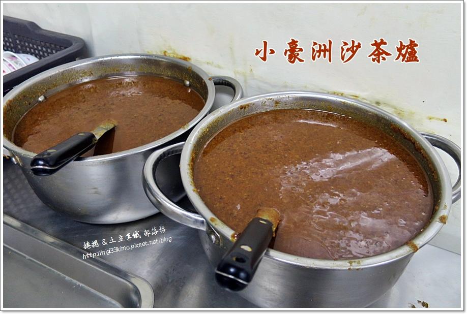 小豪洲沙茶爐13.JPG