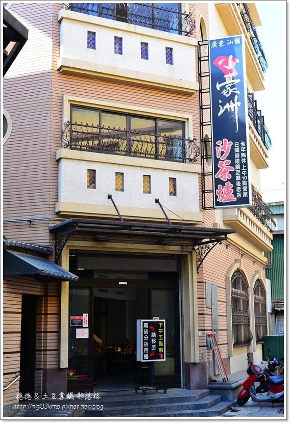 小豪洲沙茶爐14.JPG