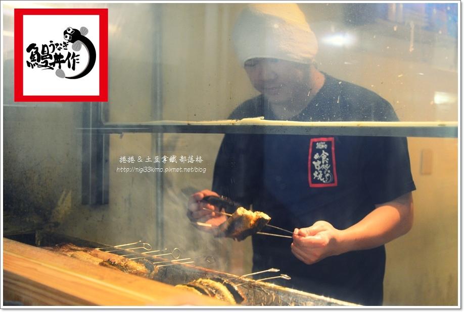 鰻丼作11.JPG