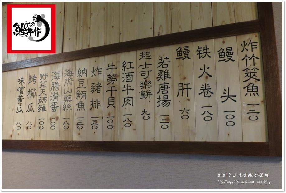 鰻丼作12.JPG