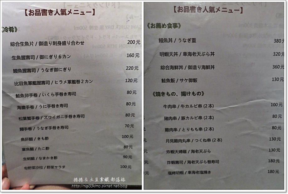鰻丼作13.jpg