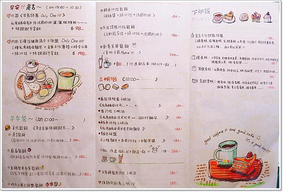 是吉咖啡菜單